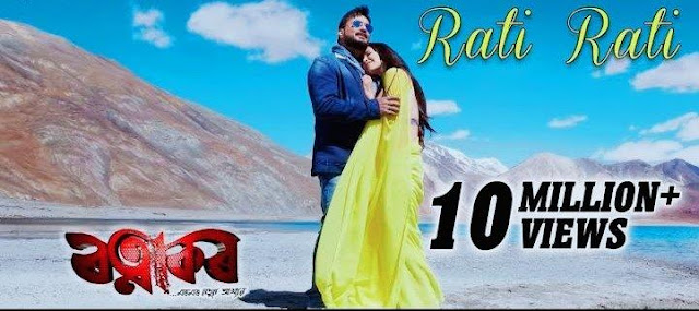 Rati Rati lyrics