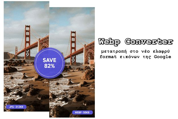 converter για μετατροπή φωτογραφιών σε Webp