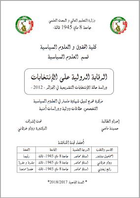 مذكرة ماستر: الرقابة الدولية على الإنتخابات (دراسة حالة الإنتخابات التشريعية في الجزائر 2012) PDF