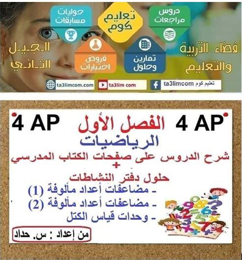 حلول دفتر النشاطات مادة الرياضيات السنة الرابعة ابتدائي الجيل الثاني