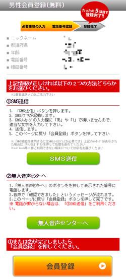 ハッピーメール電話認証画面