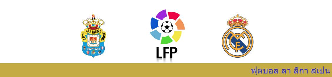 บาคาร่า ออนไลน์ วิเคราะห์บอล ลา ลีกา ลาส พัลมาส vs เรอัล มาดริด
