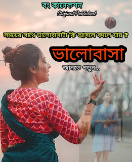 ভালোবাসা - Valobashar Golpo - Bangla Romantic Premer Golpo - Valobashar Golpo Bangla Font