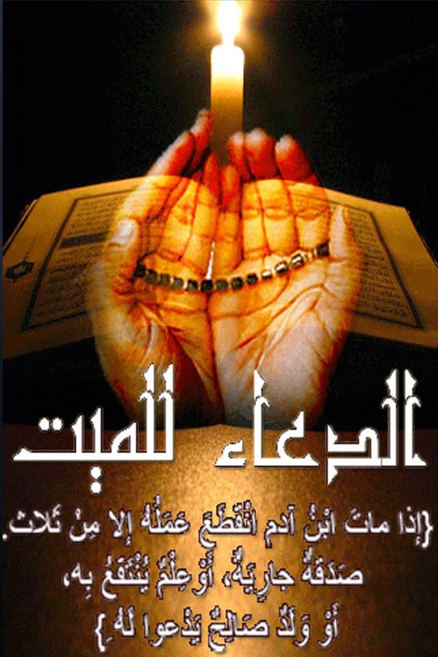 تحميل دعاء رمضان mp3