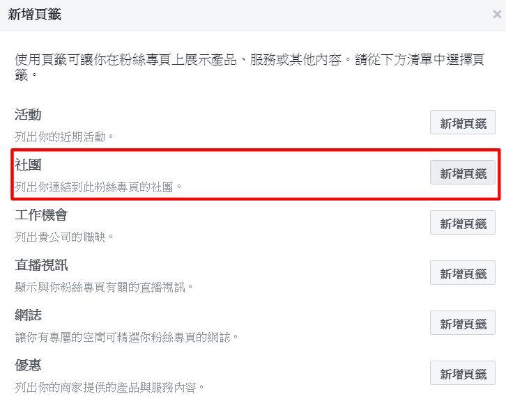 fb-group-popular-topic-4.jpg-讓 FB 社團文章能依「貼文主題」分類﹍實作記錄