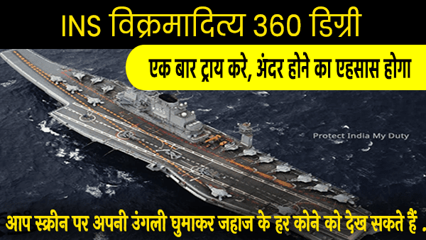 INS Vikramaditya 360 vr video