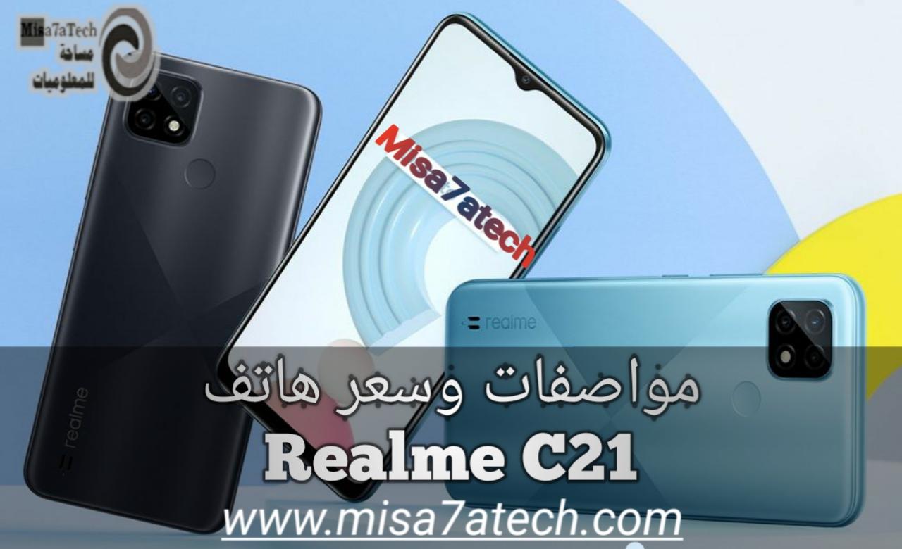 مواصفات وسعر هاتف Realme C21  سعر ومواصفات Realme C21.