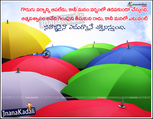 Here is good morning inspirational quotes in telugu,heart touching inspirational  quotes in telugu,Inspirational quotes in Telugu,Friendship inspirational Quotes in Telugu,New latest friendship status messages in telugu.