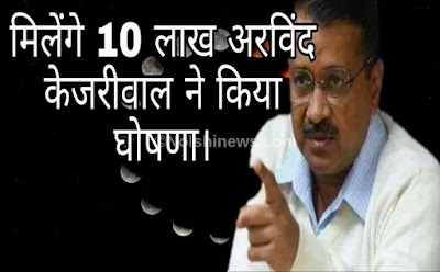 दिल्ली हिंसा में सभी मृतक परिजनों को मिलेंगे 10 लाख अरविंद केजरीवाल ने किया घोषणा