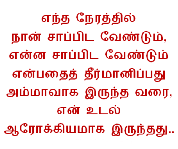 Tamil Amma Kavithai 2017 Latest - Love Kavithaigal