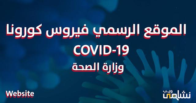 الموقع الرسمي فيروس كورونا COVID-19  وزارة الصحة الأردنية