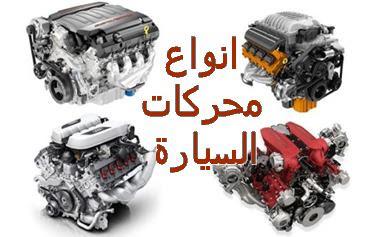 انواع محركات السيارة