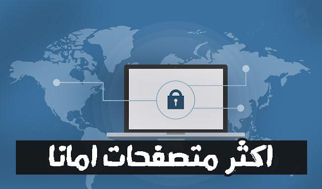 متصفحات التصفح الخفي والسري مجانا . تصفح الانترنت بدون كشف معلوماتك بشكل سري عن طريق افضل متصفحات يمكنك استعمالها. اخفاء هويتك ، التصفح بشكل آمن وتغير ip