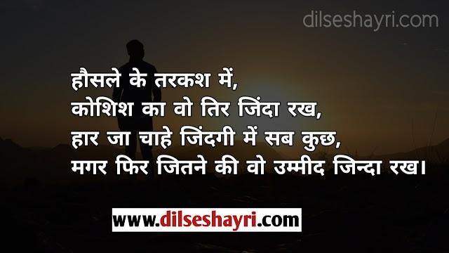 Motivational Shayari | Koshish Ka Wo Tir Jinda Rakh