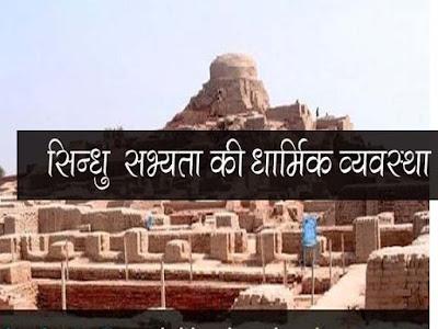 सिंधु सभ्यता की धार्मिक अवस्था |Religious state of Indus civilization