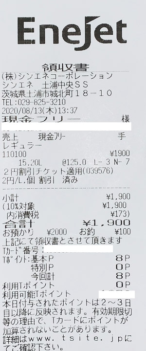 エッソ シンエネ土浦東SS 2020/8/13 のレシート
