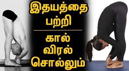 Try this to Know your Heart Health | Health Tips in Tamil