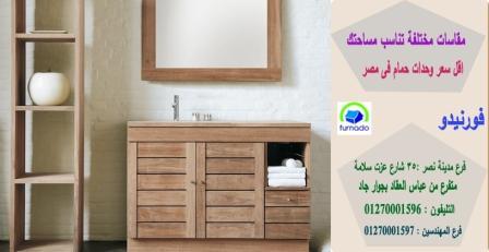 دواليب حمامات المنيوم from 1.bp.blogspot.com