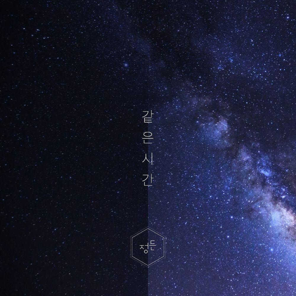 Jeongdeun – 같은 시간 – Single