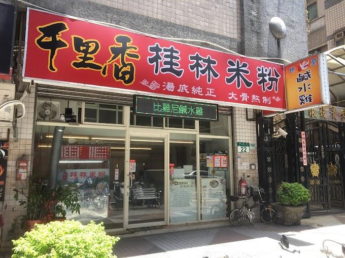 新店安坑美食-千里香桂林米粉比G尼鹹水雞、大骨熬製湯底。