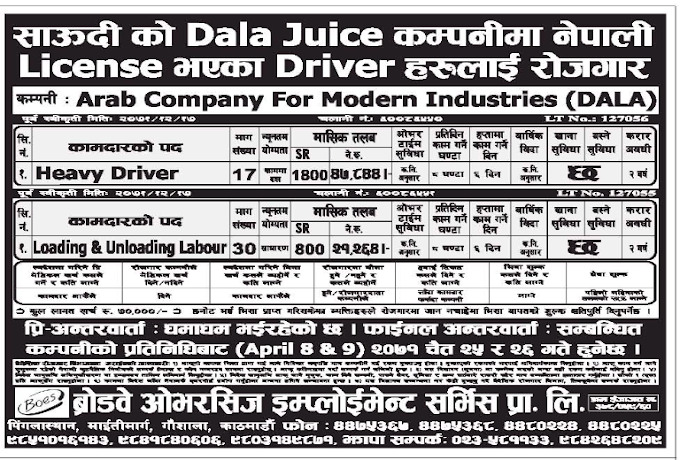 Heavy Driver and Loading Unloading Labour Vacancies in Saudi Arabia for Dala Juice