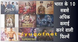 भारत की 10 सबसे ज्यादा कमाई करने वाली फिल्में   top 10 highest grossing movies in india