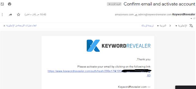 شرح تفعيل ايميل موقع keywordrevealer للبحث عن الكلمات المفتاحية