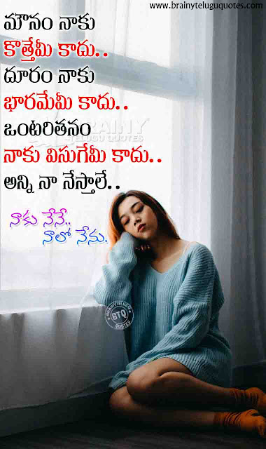 telugu qutoes, nice words on life in telugu, telugu quotes about life, inspirational words in telugu