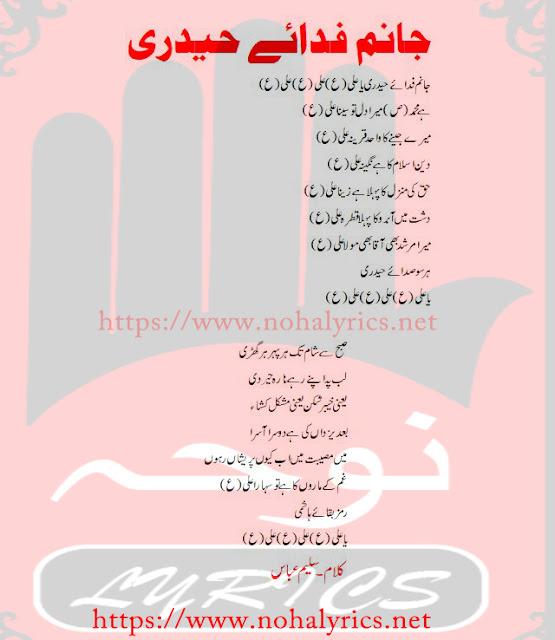 Janam Fida-e-Haideri Ya Ali(as) Lyrics