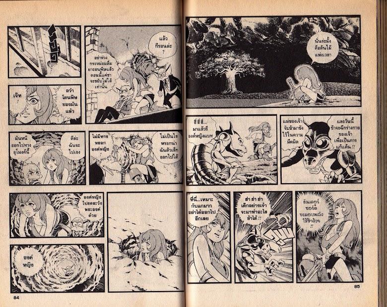 Black Knight Bat - หน้า 44