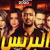 """مسلسل """" البرنس """" الحلقة 13 لـ رمضان 2020 بـ جودة عالية و بدون اعلانات"""