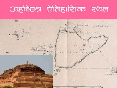 Ahichhatra Historic Place