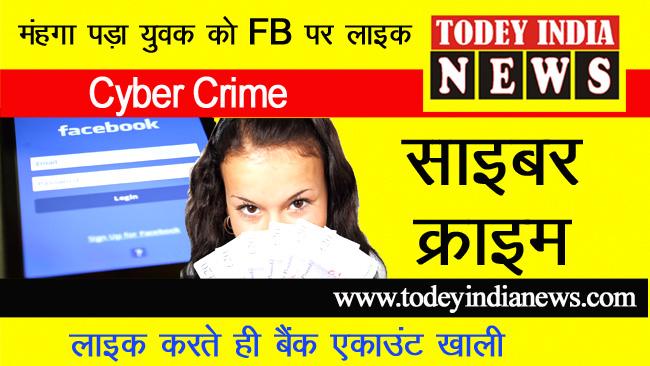 Cyber Crime : NRI लड़की को FB पर लाइक करते ही बैंक एकाउंट खाली | Bank account empty as soon as you like