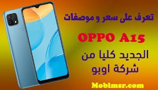 إماكانيات Oppo A15 موصفات و سعر اوبو ايه 15 الجديد 2020