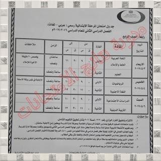 جداول امتحانات اخر العام بمحافظة بني سويف 2017