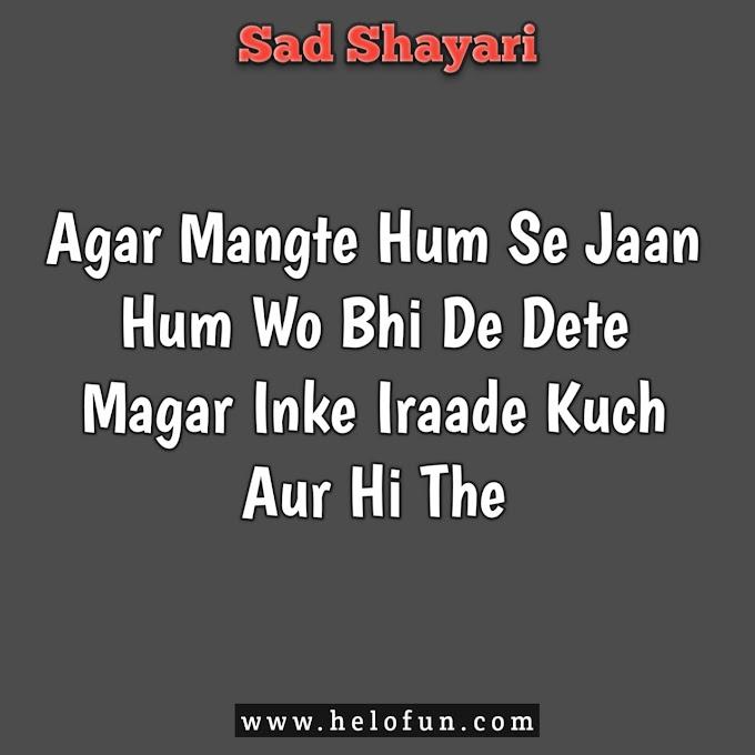 Hindi Sad emotional Shayari, Heartbroken love Shayari 2021