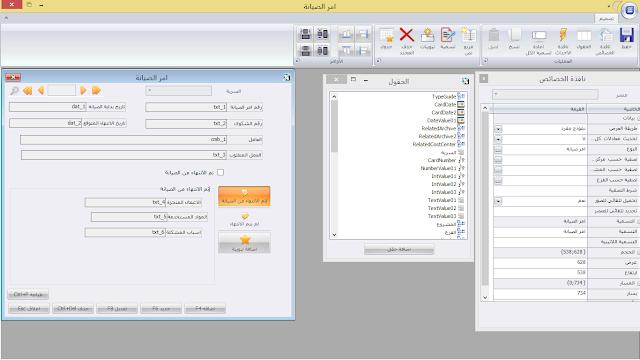 دورة تصميم برنامج للعقارات مجانا باستخدام برنامج اكسترا -تصميم بطاقة امر صيانة- 14