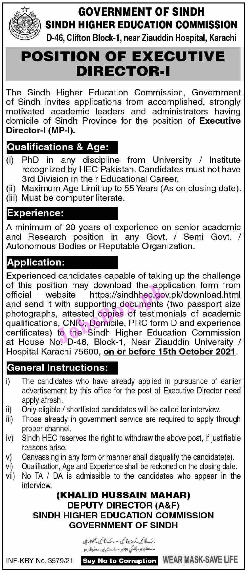 Higher Education Commission Jobs 2021    HEC jobs 2021    Online application procedure