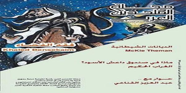 هل قرأت مجلة الملحدين العرب من قبل ؟