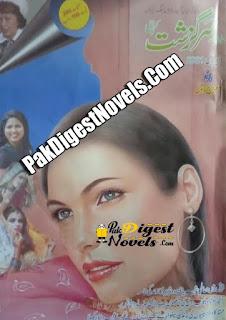 Sargazasht Digest April 2021 Pdf Download