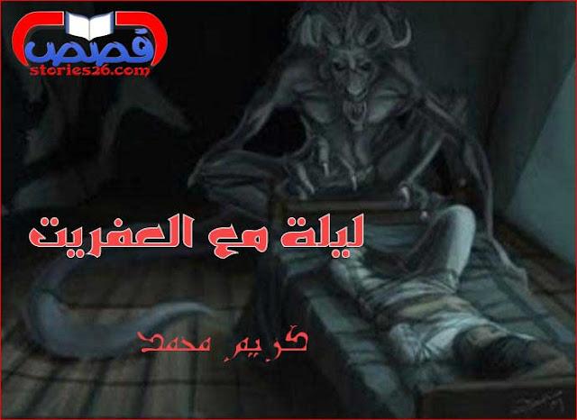 قصص الجن | قصة ليلة مع العفريت بقلم كريم محمد