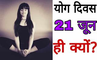 International Yoga Day - अंतराष्ट्रीय योग दिवस, जानिये योग के बारे में सम्पूर्ण जानकारी