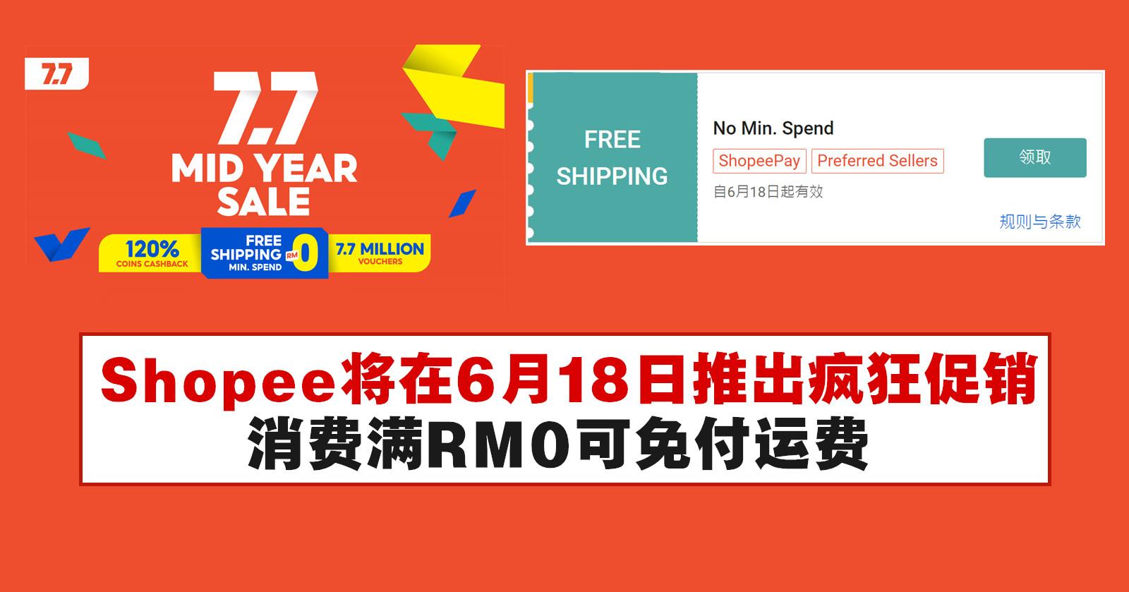 Shopee将在6月18日推出疯狂促销,消费满RM0可免付运费