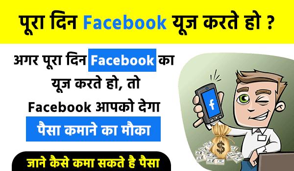 Facebook से पैसा कमाने का आसान तरीका