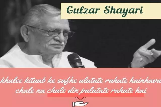 Best shayari of gulzar
