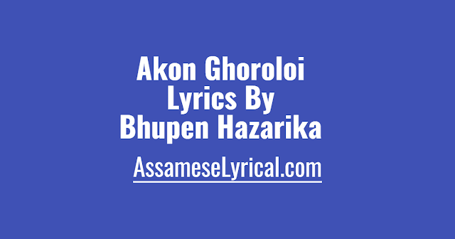 Akon Ghoroloi Lyrics
