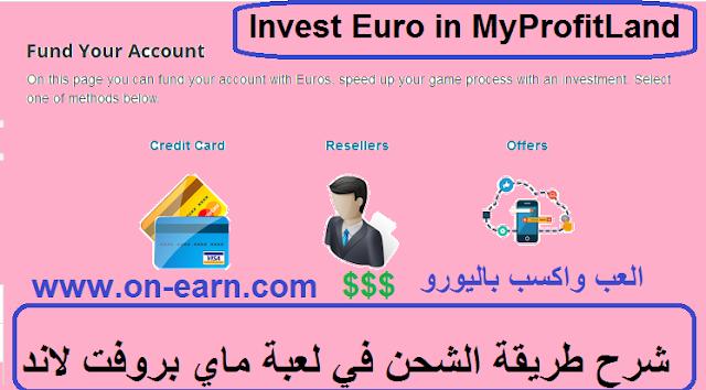 شرح طريقة شحن اليورو في لعبة ماي بروفت لاند Invest Euro in MyProfitLand