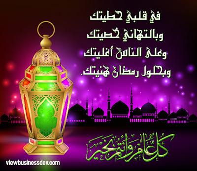 رسائل تهنئه بشهر رمضان المبارك كل عام وانتم بخير 8