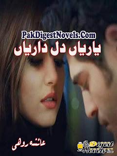 Yaariyan Dil Dariyaan Complete Novel By Aisha Roohi