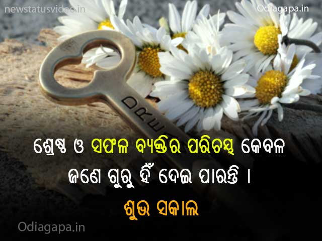 Morning Shayari Odia Whatsapp Status